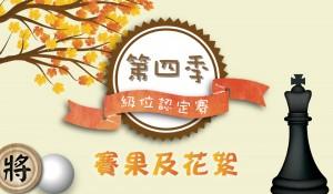 20151210_Facebook_Season 1_賽果及花絮.jpg1