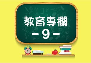 教育專欄10-zia 拷貝-01