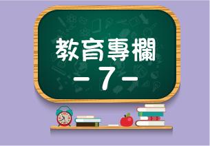 教育專欄4-zia -01