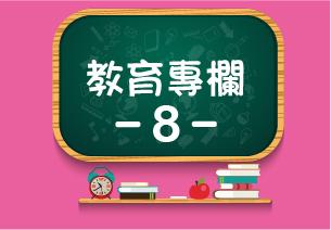 教育專欄4-zia -02