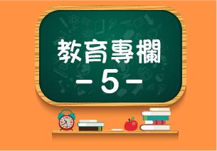 教育專欄5 -01