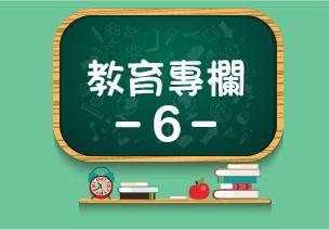 教育專欄6 -01