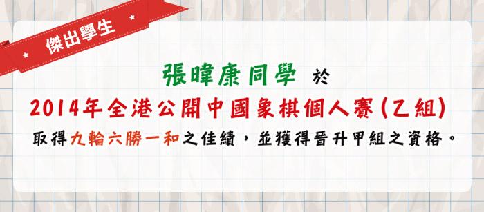 2014年全港公開中國象棋個人賽