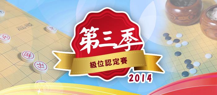 2014年第三季級位認定賽