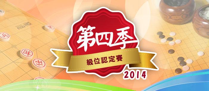 2014年第四季級位認定賽 詳情