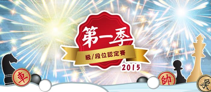 2015年第一季級/段位認定賽詳情