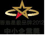 香港星級品牌大獎2012