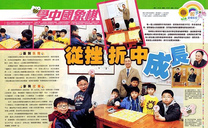 學中國象棋 ‧ 從挫折中成長