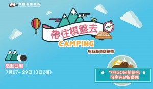 470 x 274px CAMPING-02