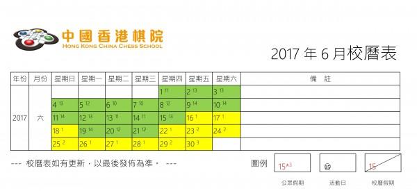 2016-2017校曆表_20161006_六月