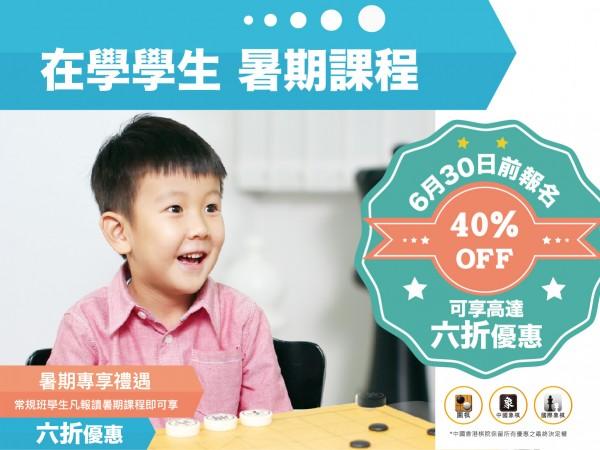 20170511_在學學生優惠40%off_1200x900px
