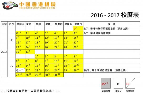 2016-2017校曆表_七月and八月