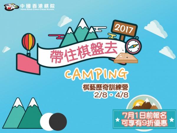 2017帶住棋盤去camping_CMS_1200x900px