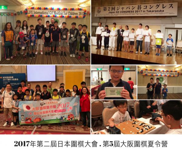 2017年第二屆日本圍棋大會暨第5屆大阪圍棋夏令營 (1)