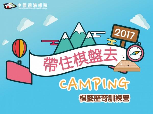 2017帶住棋盤去camping_CMS_1200x900px_花絮-01