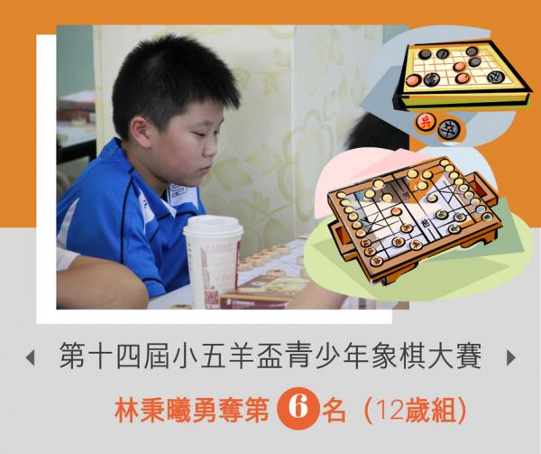 第十四屆小五羊盃青少年象棋大賽 (2)
