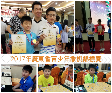 2017年廣東省青少年象棋錦標賽 (1)