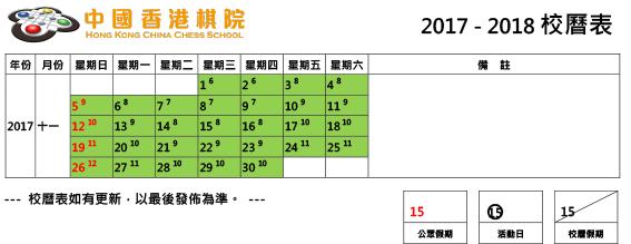 2017-2018_校曆表_2017Nov