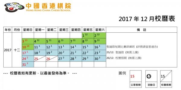 2017-2018_校曆表_2017Dec-01
