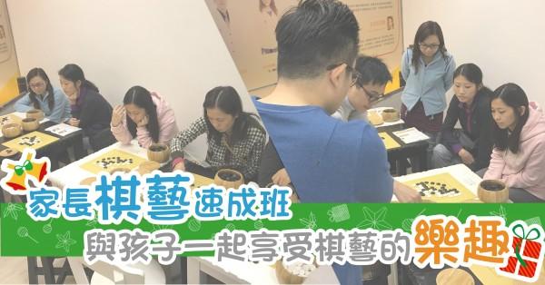 2017_家長棋藝速成班_FB_link_post-01