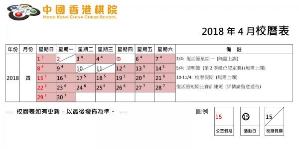 2017-2018_校曆表_2018Apr-01