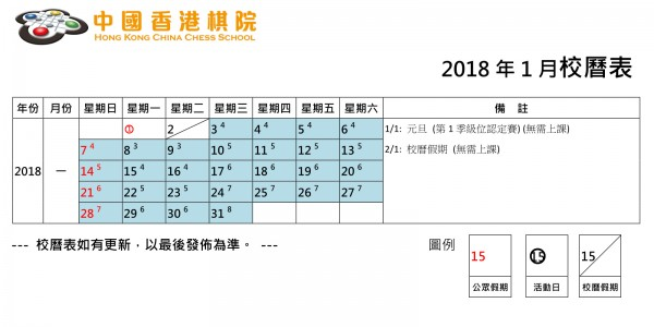 2017-2018_校曆表_2018Jan-01