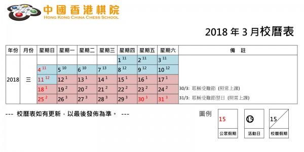 2017-2018_校曆表_2018Mar-01