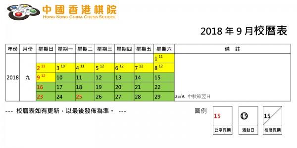 2017-2018_校曆表_2018Sep-01