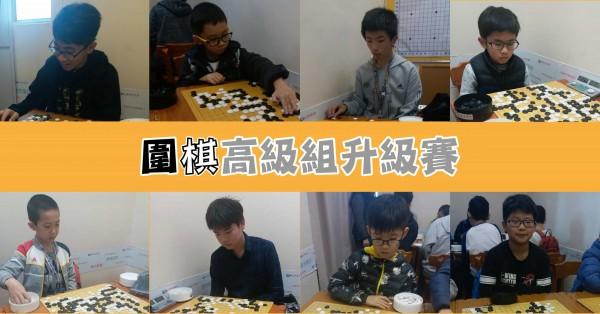 20180213_圍棋高級組升級賽_FB_Linkphoto-01 拷貝