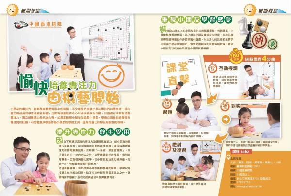 HKCCS_MAY2018_DPS_resize