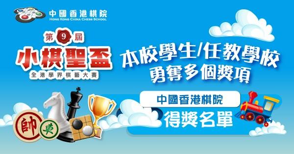 web 1200x628px- 小棋聖盃-得獎名單-op-zia