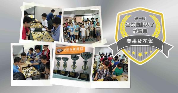 第一屆全院圍棋尖子爭霸賽-fb link photo_resize
